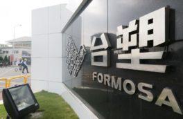 افزایش ظرفیت تولید پلی وینیل کلراید شرکت فورموسا