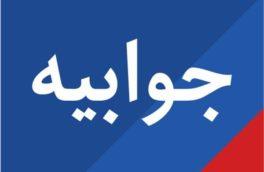 پاسخ روابط عمومی منطقه ویژه اقتصادی پارسیان به انتشار یک خبر