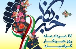 پیام تبریک مدیرعامل منطقه ویژه اقتصادی پارسیان برای روز خبرنگار
