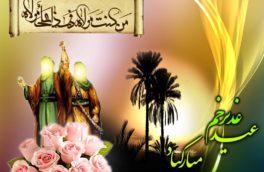 پیام تبریک روابط عمومی منطقه ویژه اقتصادی پارسیان به مناسبت عید غدیر خم