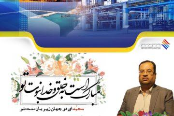 پیام تبریک مدیرعامل منطقه ویژه اقتصادی پارسیان به مناسبت عید سعید مبعث