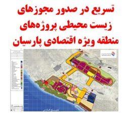 تسریع در صدور مجوزهای زیست محیطی پروژههای منطقه ویژه اقتصادی پارسیان