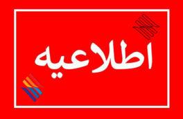 پذیرش نیروی انسانی فنی در یکی از شرکتهای پیمانکاری منطقه ویژه اقتصادی پارسیان