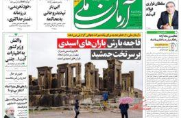 صفحه اول و عناوین روزنامه های ایران/پنجشنبه  ۲۳ شهریور ماه ۱۳۹۸
