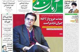 صفحه اول و عناوین روزنامه های ایران/ سهشنبه ۱ بهمن ماه ۱۳۹۸