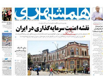 صفحه اول و عناوین روزنامه های ایران/ شنبه ۲۹ تیر ماه ۱۳۹۸