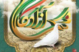 پیام مدیر عامل منطقه ویژه اقتصادی  پارسیان به مناسبت سالگرد بازگشت آزادگان به میهن اسلامی