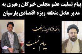 پیام تسلیت عضو مجلس خبرگان رهبری به مدیر عامل منطقه ویژه اقتصادی پارسیان