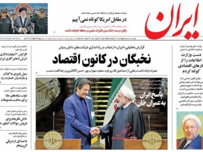 صفحه اول و عناوین روزنامه های ایران/ دوشنبه ۲۲ مهر ماه ۱۳۹۸