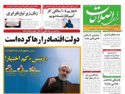 صفحه اول و عناوین روزنامه های ایران/ پنجشنبه ۲۶ اردیبهشت ماه ۱۳۹۸