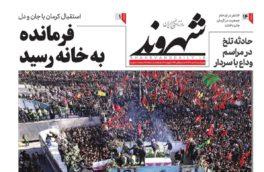 صفحه اول و عناوین روزنامه های ایران/  چهارشنبه ۱۸ دی ماه ۱۳۹۸