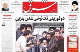 صفحه اول و عناوین روزنامه های ایران/ پنجشنبه ۷ آذر ماه ۱۳۹۸