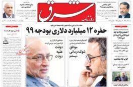 صفحه اول و عناوین روزنامه های ایران/ شنبه ۹ آذر شهریور ماه ۱۳۹۸