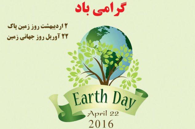 دوم اردیبهشت روز جهانی زمین و روز زمین پاک مبارک باد