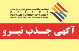 اطلاعیه جذب نیرو شرکت های پیمانکاری فعال در منطقه ویژه پارسیان